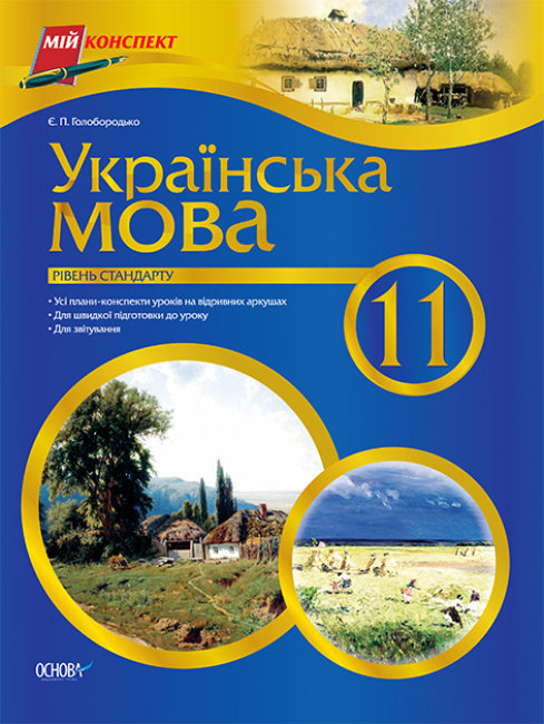 Українська мова. 11 клас. Рівень стандарту