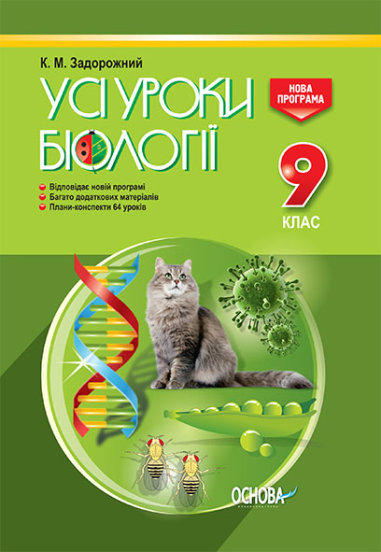 Усі уроки біології. 9 клас