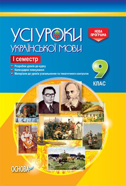 Усі уроки української мови. 9 клас. І семестр. Нова програма