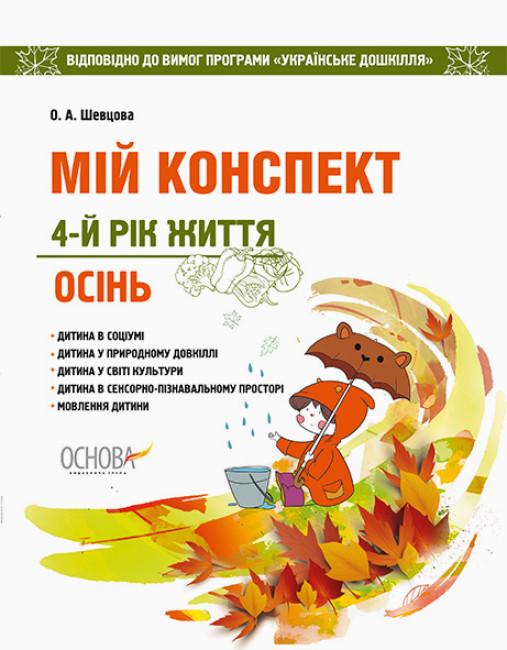 Мій конспект. 4-й рік життя. Осінь відповідно до вимог оновленої програми «Українське дошкілля»