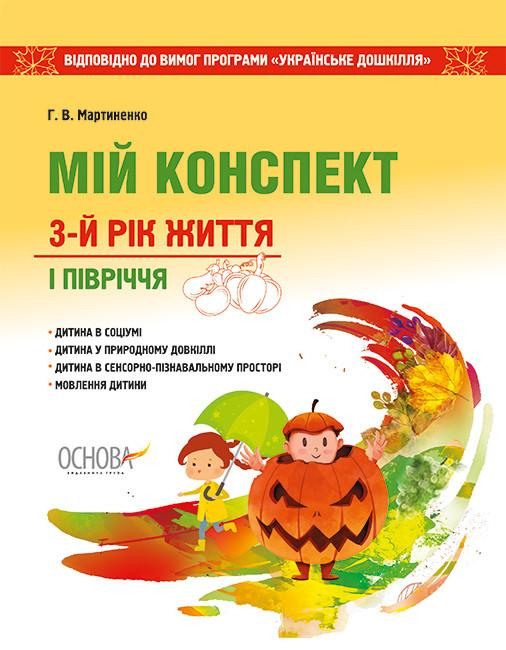 Мій конспект. 3-й рік життя. I півріччя відповідно до вимог оновленої програми «Українське дошкілля»