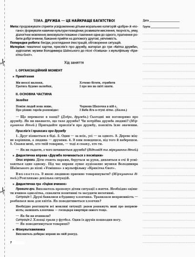 Мій конспект. 6-й рік життя. Зима відповідно до вимог програми «Українське дошкілля»