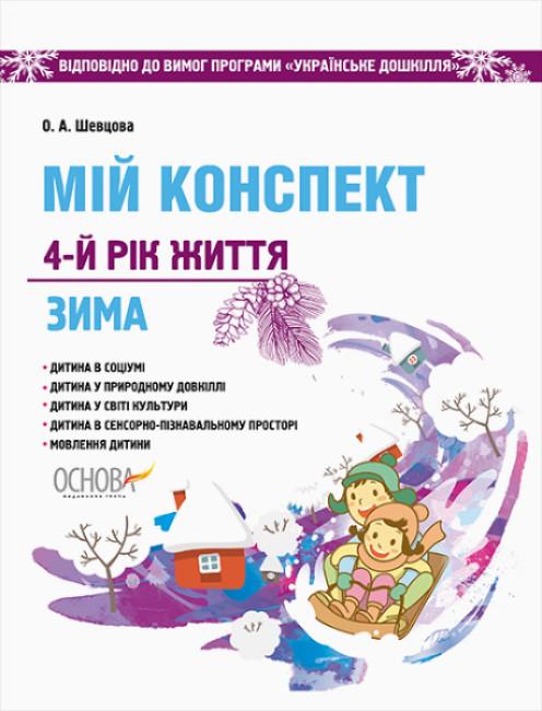 Мій конспект. 4-й рік життя. Зима відповідно до вимог оновленої програми «Українське дошкілля»