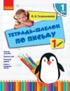 НУШ Тетрадь-шаблон по письму. 1 класс