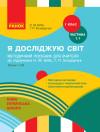 НУШ Я досліджую світ. 1 клас. Методичний посібник для вчителя до підручника Н. М. Бібік, Г. П. Бондарчук. Ч. 1.1: уроки 1–24