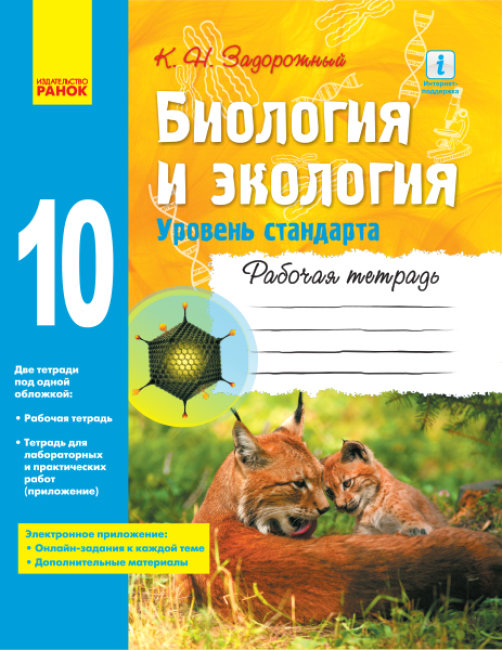 Биология и экология (уровень стандарта). 10 класс. Рабочая тетрадь