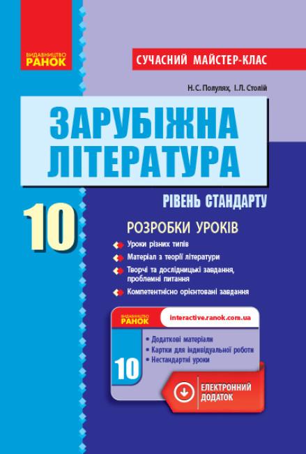 Зарубіжна література (рівень стандарту). 10 клас. Розробки уроків. Серія «Сучасний майстер-клас»