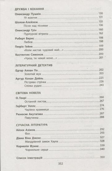 Зарубіжна література. 7 клас. Хрестоматія 'ВЕРШИНИ' + Щоденник читача. ОНОВЛЕНА ПРОГРАМА