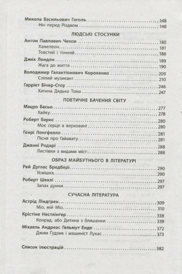 Зарубіжна література. 6 клас. Хрестоматія + Щоденник читача. ОНОВЛЕНА ПРОГРАМА