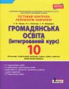 Громадянська освіта (інтегрований курс). 10 клас. Тестовий контроль результатів навчання