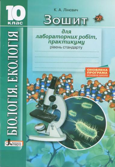 Біологія. 10клас. Зошит для практичних робіт і лабораторних дослідів. Рівень стандарту
