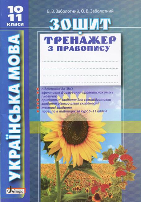 Зошит тренажер з правопису. Українська мова. 10-11класи