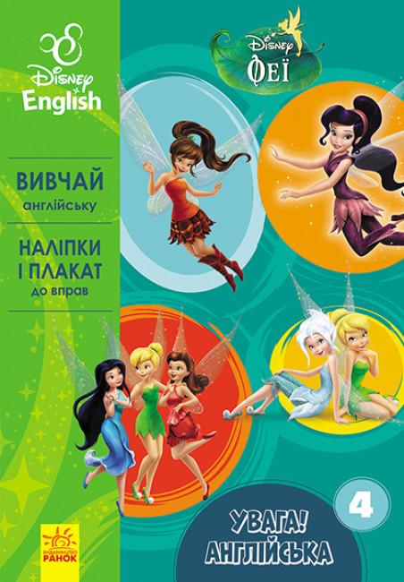 Увага! Англійська. Феї. Книга 4. Disney