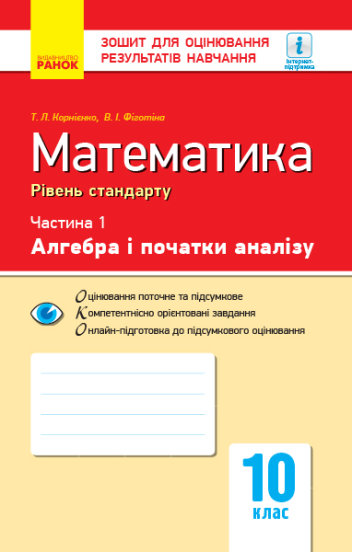 Математика. 10 клас. Рівень стандарту. Зошит для оцінювання результатів навчання : У 2 частинах. ЧАСТИНА 1. Алгебра і початки аналізу