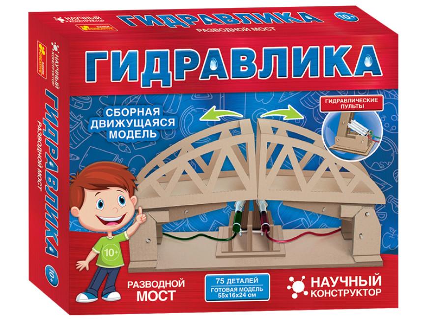Гидравлический конструктор. Разводной мост