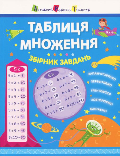 АРТ Таблиця множення. Збірник завдань