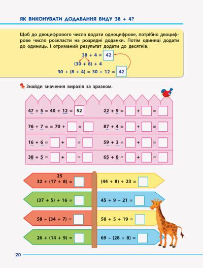 АРТ Навчалочка. Вправи з математики. 2 клас