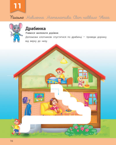 Розвивалочка з мишеням Мишком. 3-4 роки