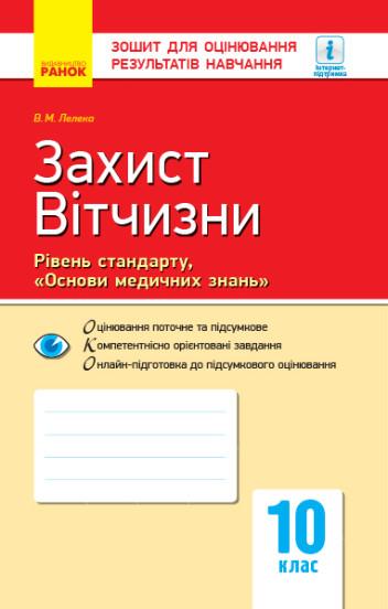 Захист Вітчизни. Рівень стандарту, «Основи медичних знань». 10 клас : зошит для оцінювання результатів навчання