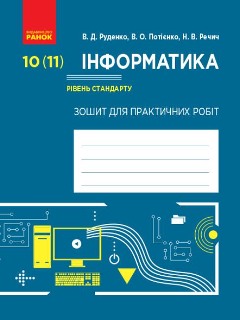 Інформатика. 10 (11) клас. Рівень стандарту. Зошит для практичних робіт