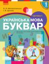 НУШ Буквар. Українська мова. Підручник у 2-х частинах для 1 класу. Частина 1