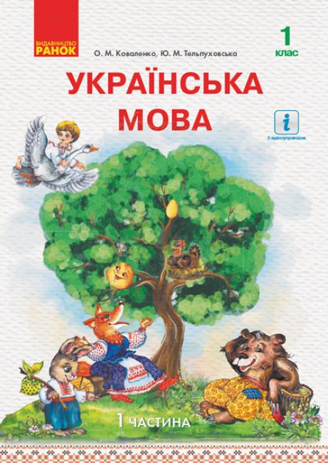 Українська мова. Підручник у 2-х частинах для 1 класу. Частина 1