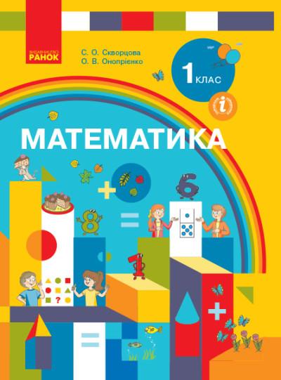 НУШ Математика. Підручник для 1 класу