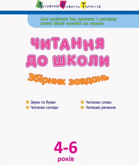 АРТ Читання до школи. Збірник завдань