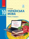 Українська мова. Підручник. Рівень стандарту. 10 клас