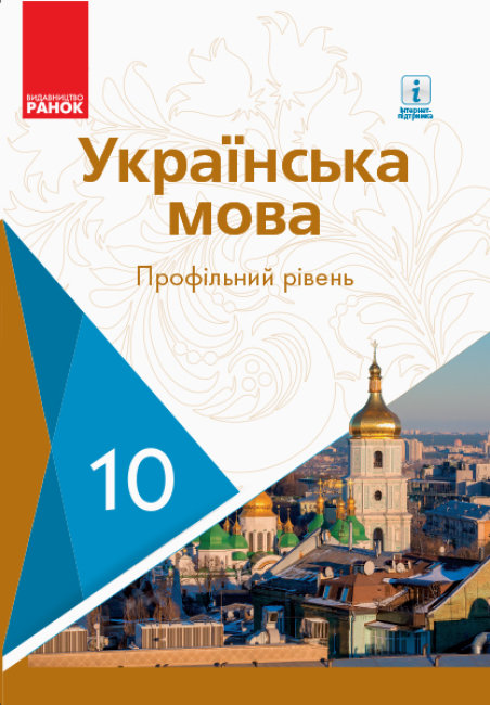 Українська мова. Підручник. Профільний рівень. 10 клас