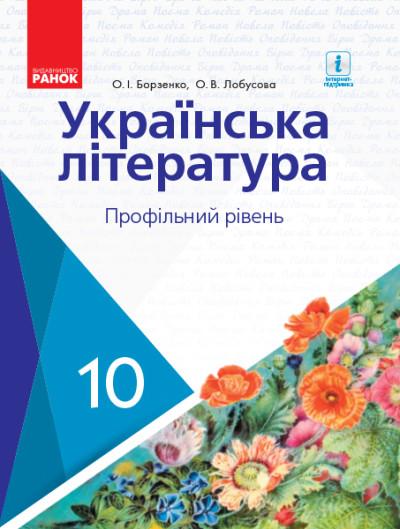 Українська література. Підручник. Профільний рівень. 10 клас