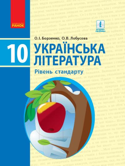 Українська література. Підручник. Рівень стандарту. 10 клас