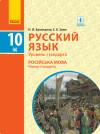 Русский язык. Учебник. Уровень стандарта. 10(6) класс