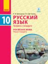 Русский язык. Учебник. Уровень стандарта. 10(10) класс