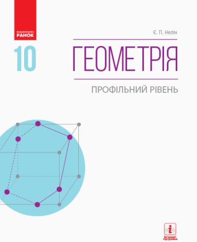 Геометрія. Профільний рівень.  Підручник. 10 клас