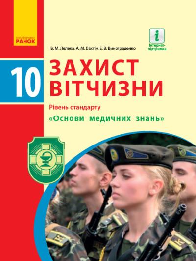Захист Вітчизни. Підручник. 10 клас