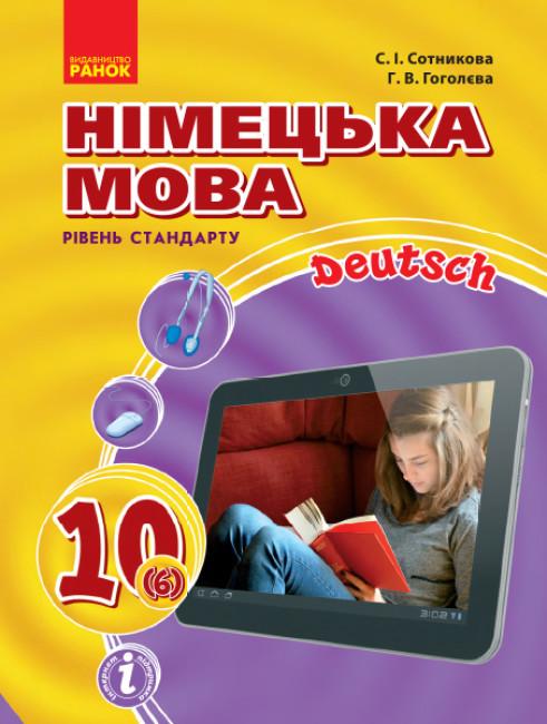 Німецька мова. Підручник. 10(6) клас