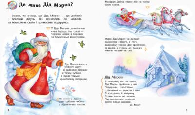 Енциклопедія дошкільника. Новий рік і Різдво