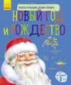 Новый год и Рождество. Энциклопедия дошкольника