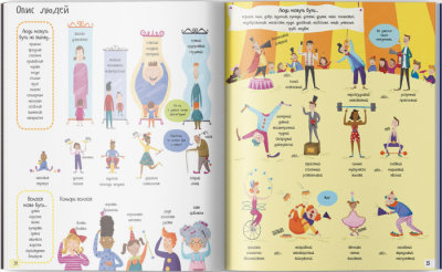 Великий ілюстрований словник