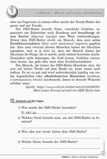 Німецька мова. 10 клас. Книга для читання (до підруч. «Німецька мова (10-й рік навчання, рівень стандарту)» для 10 кл. ЗЗСО «Deutsch lernen ist super!»)