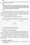 Біологія і екологія (рівень стандарту). 10 клас. Плани-конспекти уроків. Серія «Сучасний майстер-клас»