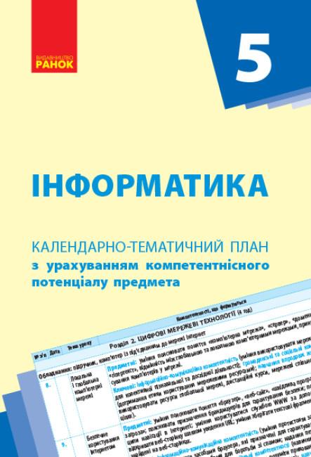 нформатика. 5 клас. Календарно-тематичний план з урахуванням компетентнісного потенціалу предмета