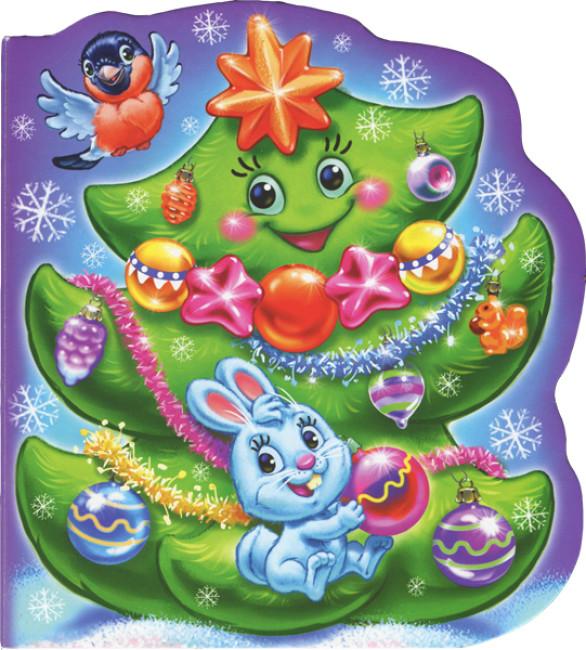 Новий рік. У лісі народилася ялиночка мала
