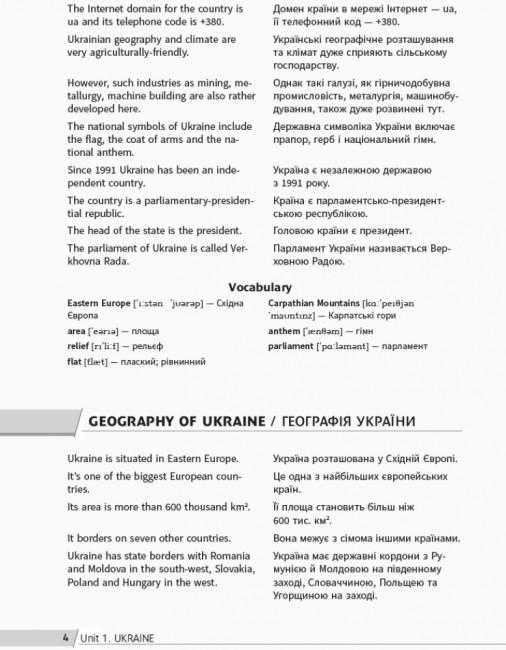 Англійська мова. Найкращі з 1000 тем із паралельним перекладом для учнів 5—11 класів