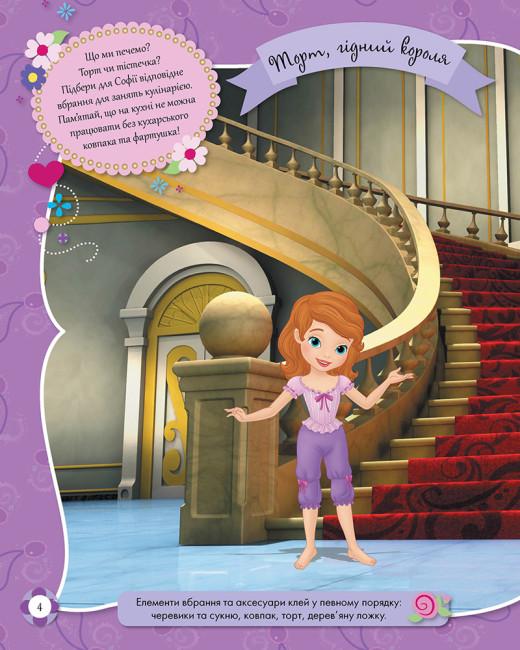 Блискучі. Моделюй і фантазуй. Софія Прекрасна Disney