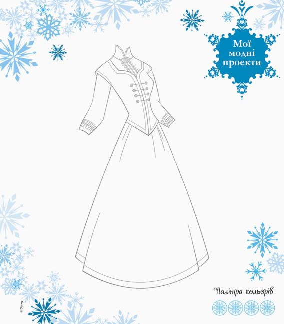 Мода. Мої модні проекти. Крижане серце Disney Frozen