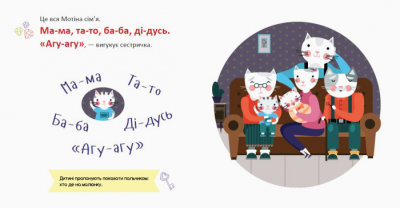 Розвивальна логопедія. Кошенятко Мотя та його сім'я