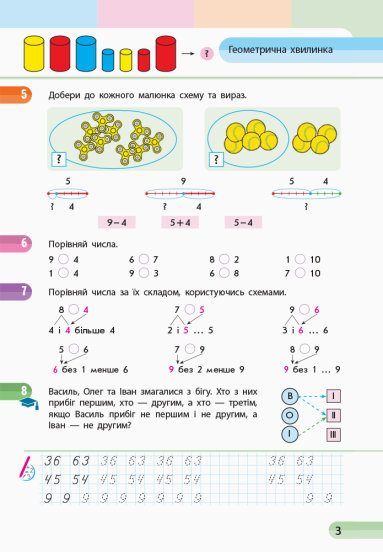 НУШ Математика. 1 клас. Навчальний зошит. У 4 частинах. ЧАСТИНА 2