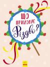Що приховує Різдво? Новорічний вімельбух